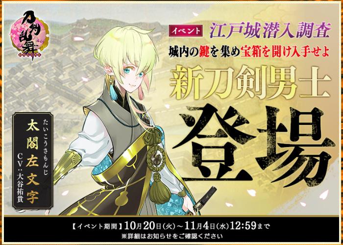 江戸城潜入調査イベント記事2top