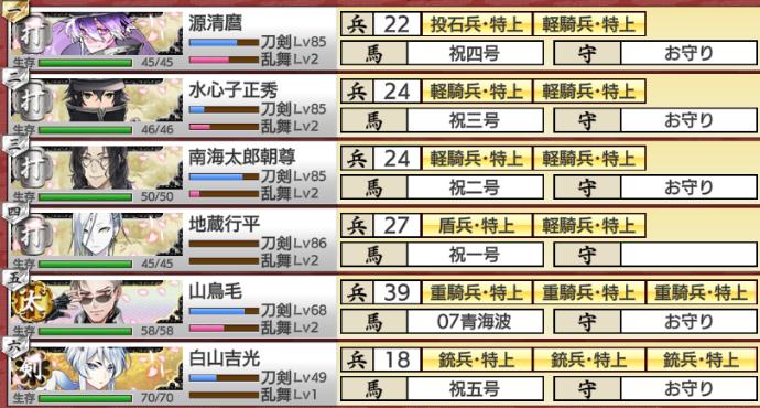 江戸城潜入調査イベント記事2-9