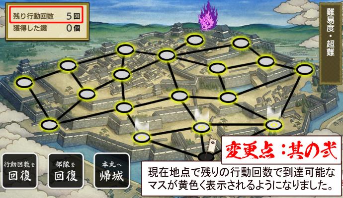 江戸城潜入調査イベント記事2-3