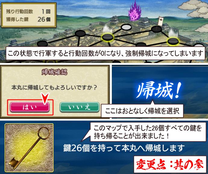 江戸城潜入調査イベント記事2-7