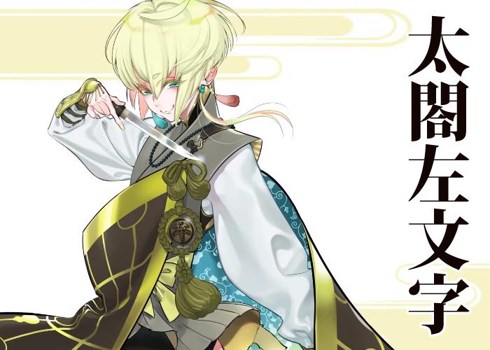 刀剣男士no190「太閤左文字」top