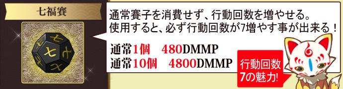 刀剣乱舞イベント「特命調査天保江戸」課金アイテム七福賽