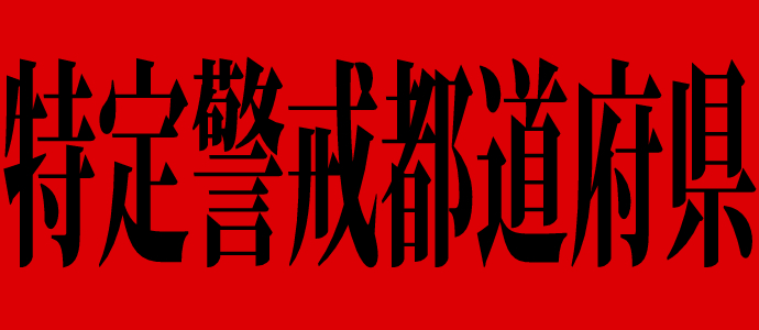 コミケ99記事「特定警戒都道府県」指定