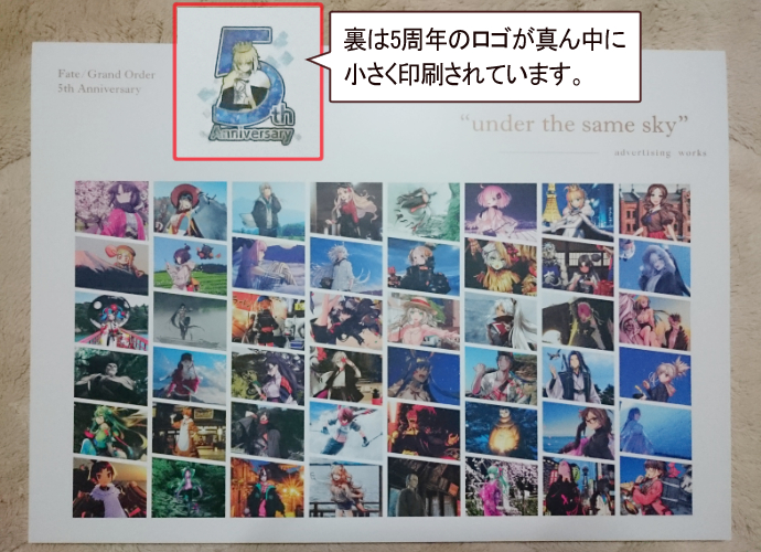fgo5周年記念画集 2