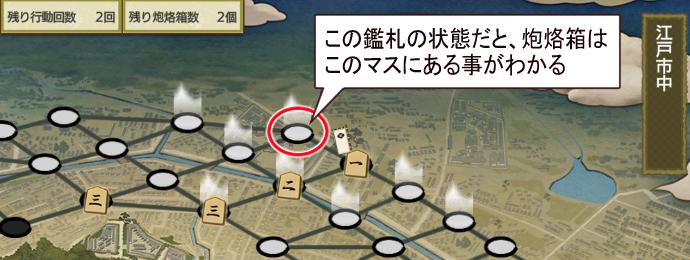 刀剣乱舞イベント「特命調査天保江戸」鑑札