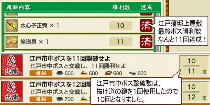 刀剣乱舞イベント「特命調査天保江戸」結果発表