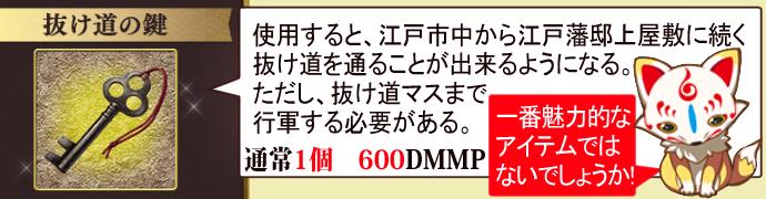 刀剣乱舞イベント「特命調査天保江戸」課金アイテム抜け道の鍵