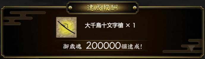 刀剣乱舞2020年12月[連隊戦]御歳魂20万個達成