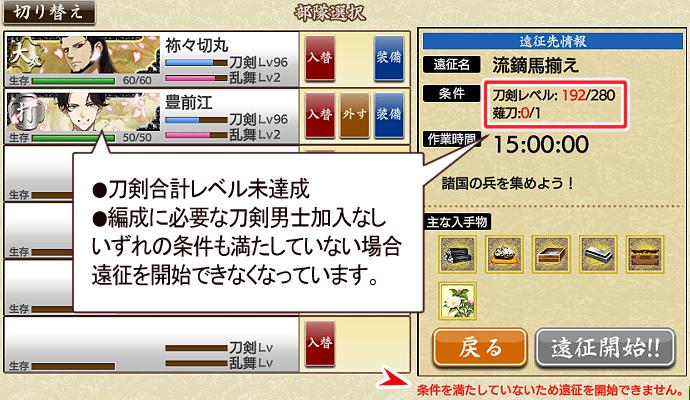 刀剣乱舞小判収集記事「入手方法:遠征3」