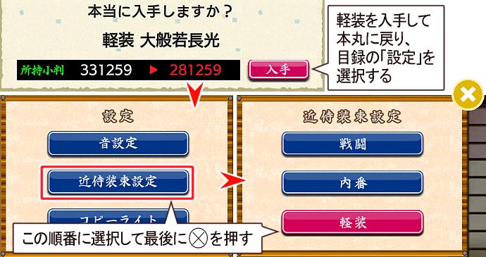 刀剣乱舞小判収集記事「使い道4」