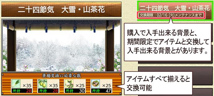 刀剣乱舞小判収集記事「期間限定景趣」