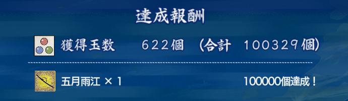刀剣乱舞「秘宝の里~楽曲集めの段~」2020年12月期記事「五月雨江」入手1
