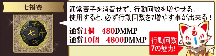 2021年1月刀剣乱舞イベント「特命調査慶応甲府」課金アイテム1