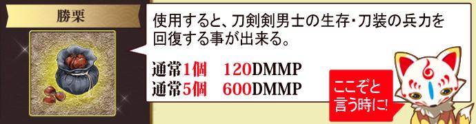 2021年1月刀剣乱舞イベント「特命調査慶応甲府」課金アイテム2