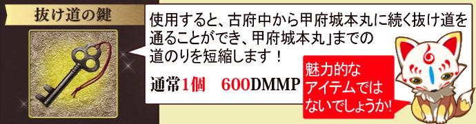 2021年1月刀剣乱舞イベント「特命調査慶応甲府」課金アイテム3