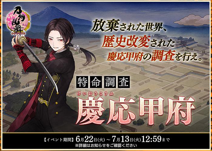 2021年1月刀剣乱舞イベント「特命調査慶応甲府」top