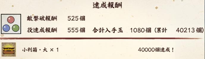 刀剣乱舞「秘宝の里~花集めの段~」花札の選び方5