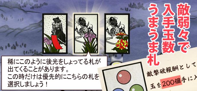 刀剣乱舞「秘宝の里~花集めの段~」花札の選び方6
