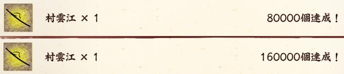 刀剣乱舞「秘宝の里~花集めの段~」結果報告1