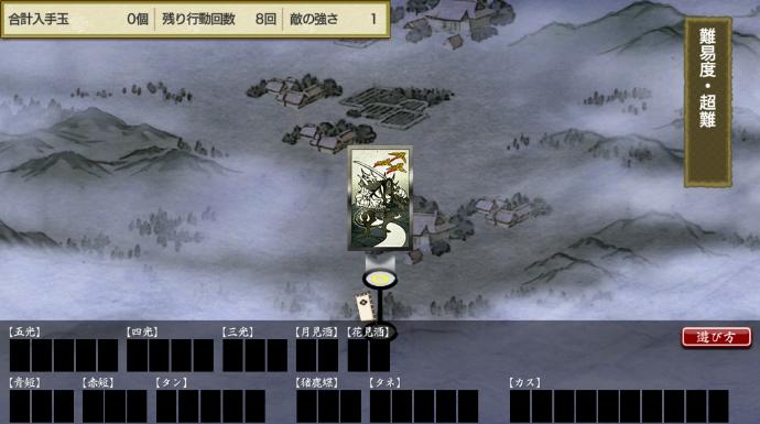 刀剣乱舞「秘宝の里~花集めの段~」合戦場MAP
