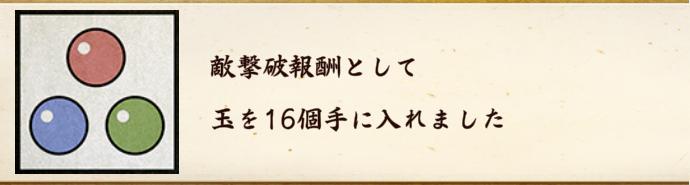 刀剣乱舞「秘宝の里~花集めの段~」遊び方3