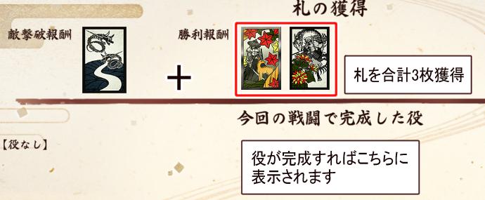 刀剣乱舞「秘宝の里~花集めの段~」遊び方4