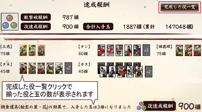 刀剣乱舞「秘宝の里~花集めの段~」2021年6月期変更点4