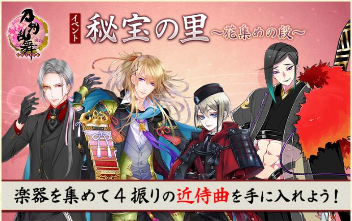 刀剣乱舞「秘宝の里~花集めの段~」2021年8月期楽曲開放刀剣男士