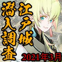 「江戸城潜入調査イベント」2021年3月記事2アイコン