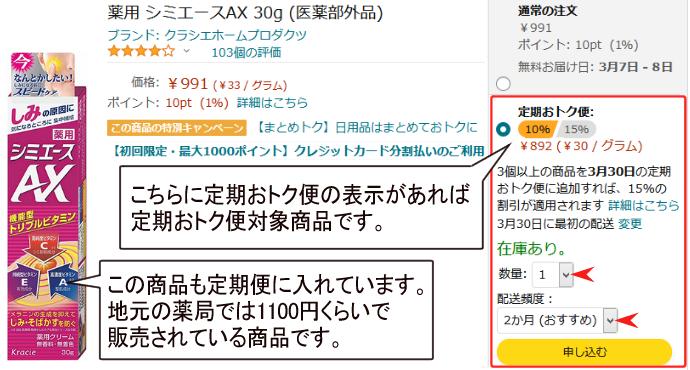 Amazon定期おトク便利用方法2