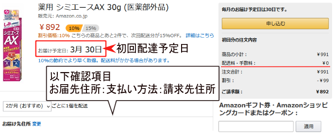 Amazon定期おトク便利用方法4