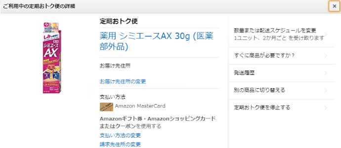 Amazon定期おトク便利用方法7