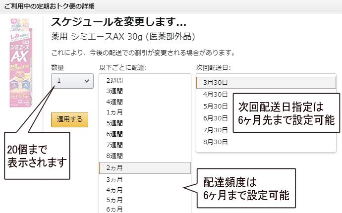 Amazon定期おトク便利用方法8