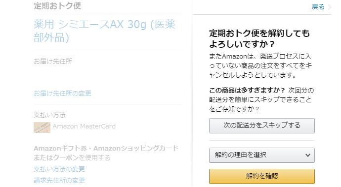 Amazon定期おトク便利用方法9