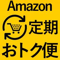 Amazon定期おトク便利用方法アイコン