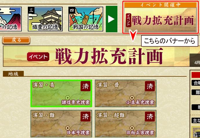 刀剣乱舞イベント「戦力拡充計画」2021年4月期遊び方1