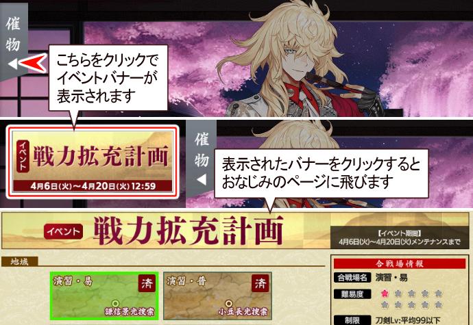刀剣乱舞イベント「戦力拡充計画」2021年4月期遊び方2