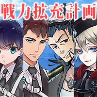 刀剣乱舞イベント「戦力拡充計画」2021年4月期アイコン