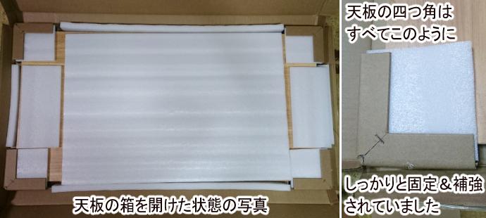 FLEXIPOT昇降デスクレビュー記事2