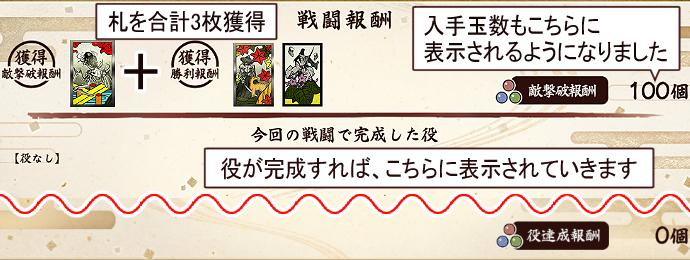 刀剣乱舞「秘宝の里~花集めの段~」2021年6月期遊び方3
