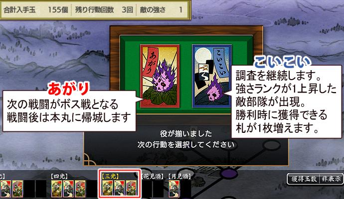 刀剣乱舞「秘宝の里~花集めの段~」2021年6月期遊び方7