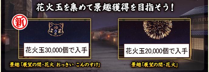 刀剣乱舞イベント【夜花奪還作戦】2021年8月期1