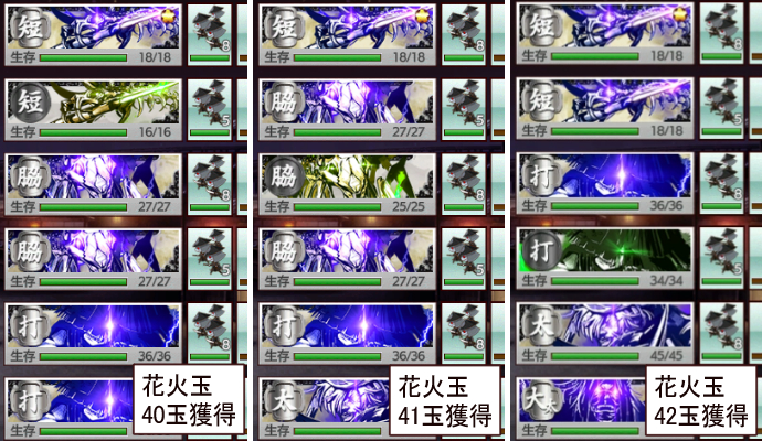 刀剣乱舞イベント【夜花奪還作戦】2021年8月期敵部隊1