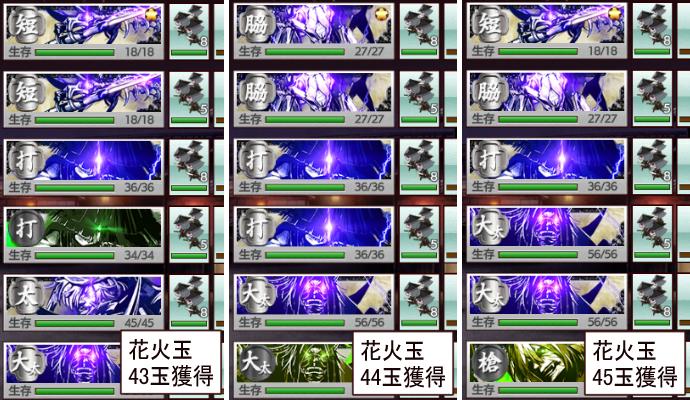 刀剣乱舞イベント【夜花奪還作戦】2021年8月期敵部隊2