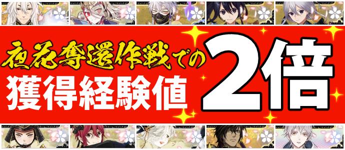 刀剣乱舞イベント【夜花奪還作戦】2021年8月期経験値2倍刀剣男士