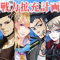刀剣乱舞イベント「戦力拡充計画」2021年10月期記事アイコン